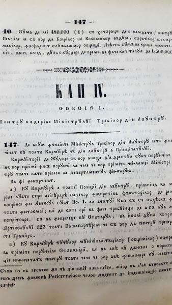 """Cărţi rare din patrimoniu naţional, la Buzău (IV) / Prima """"Constituţie"""" a Moldovei şi Țării Româneşti – Regulamentul Organic din anul 1847"""